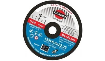 Круги обдирочные по металлу TIGARBO 125*6*22 уп.10шт