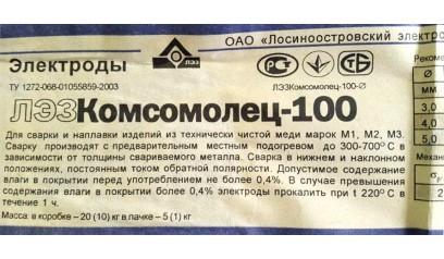 Электроды ЛЭЗ Комсомолец-100 (5кг) d3