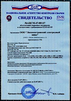 электроды Э42A ГОСТ 9467-75