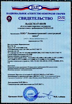 электроды Э50A ГОСТ 9467-75
